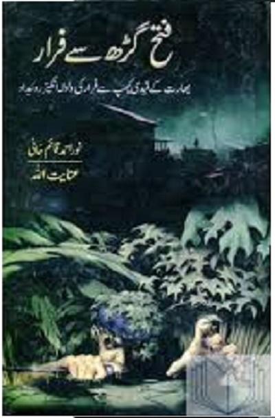 raja harishchandra story in hindi pdf free download