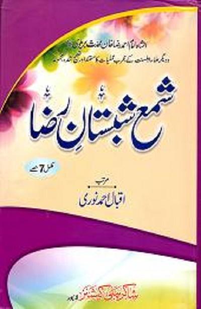 Shama Shabistan-e-raza Complete Book In Urdu