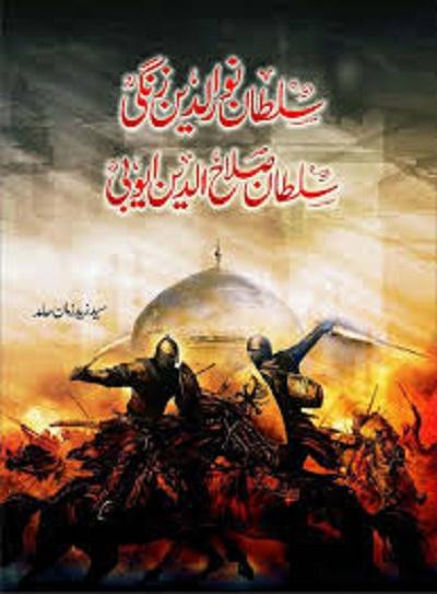 Salahuddin ayubi in urdu pdf free