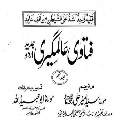 Fatawa-e-Alamgiri explained